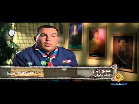 الحركة الكشفية العربية - الحلقة 3- الجزائر HD