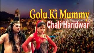 गोलू की मम्मी चली हरिद्वार - हरियाणवी सामण का गाना - Most Popular Haryanvi Bhole Song 2017 - DJ HitsAlbum-Trishul Bhole KaSinger-Deepak Khokhri,Rekha GargLyrics-Deepak PalwaCopyrights-Tau Music Co.Click https://www.youtube.com/user/TauHaray... To SubscribeFor More Updates..............................✿Subscribe Now: https://goo.gl/F4tHU3✿Like US On Facebook: https://goo.gl/SlfrRo✿Join us On Google+ : https://goo.gl/yefa2c✿ Follow Us On Blogger: http://tauwood.blogspot.in/