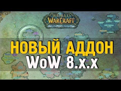АДДОН ПОСЛЕ ЛЕГИОНА | Wоrld оf Wаrсrаfт 8.0 - DomaVideo.Ru