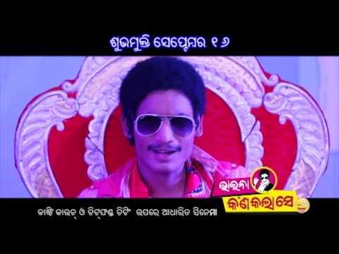 Bhaina Kana Kala Se || Kana Kala Se Video MAKING | Balakrushna | Chandan | Uttam Mohanty | Kuna |