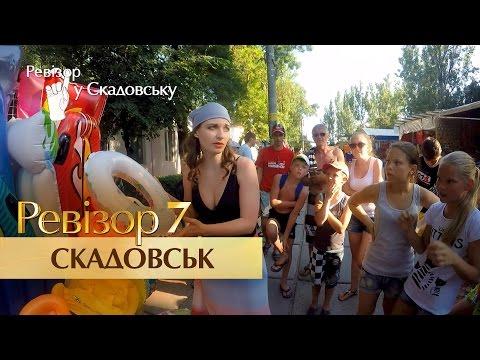 Ревизор. 7 сезон - Скадовск - 28.11.2016 (видео)