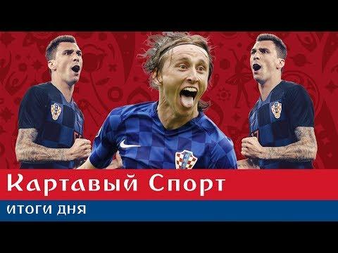 КС. Хорватия - Англия 2:1. Хорваты вышли в финал - DomaVideo.Ru