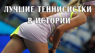 ЛУЧШИЕ ТЕННИСИСТКИ В ИСТОРИИ, это те спортсменки, которые выиграли все возможные и престижные турниры в мировом теннисе. Некоторые из этих теннисисток не только великие спортсменки, но и симпатичные красотки :)0:48 - Дорис Харт1:29 - Ширли Фрай2:03 - Морин Конноли2:55 - Маргарет Корт4:23 - Билли Джин Кинг5:22 - Крис (Кристина) Эверт6:19 - Мартина Навратилова7:18 - Штеффи (Штефани) Граф8:49 - Серена Уильямс10:03 - Мария Шарапова