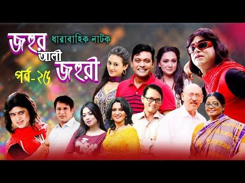 ধারাবাহিক নাটক ''জহুর আলী জহুরী'' পর্ব-২৫