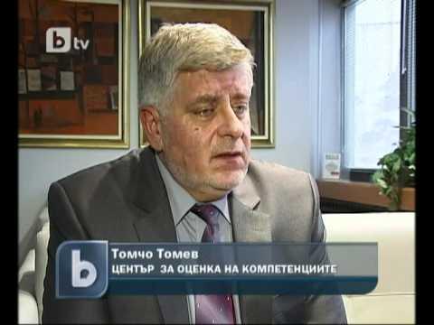 Всеки трети българин се страхува за работата си