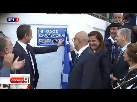 Το όνομα του πρώην πρωθυπουργού «πήρε» κεντρικός δρόμος στα Χανιά | ΕΡΤ