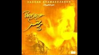 Hassan Shamaeezadeh - Sedaye Eshgh |شماعی زاده -  صدای عشق