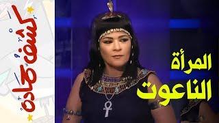 Video {كشف حمادة}(35) المرأة الناعوت! MP3, 3GP, MP4, WEBM, AVI, FLV Juli 2019