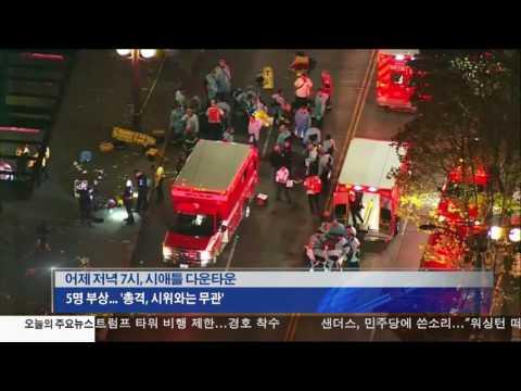 반대시위중 '총격사건' 발생 11.10.16 KBS America News