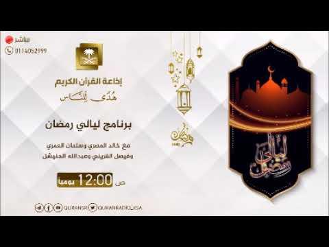 برنامج ليالي رمضان رمضان فرصة للإصلاح 08-09-1440