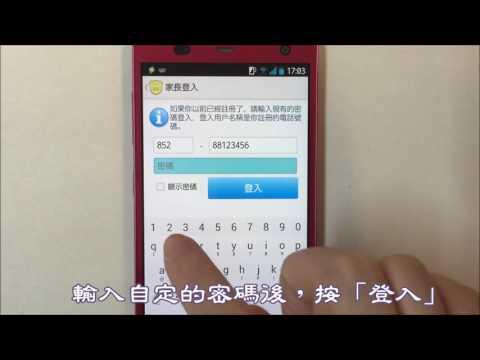 登入SchoolApp(首次成功登入後)示範影片