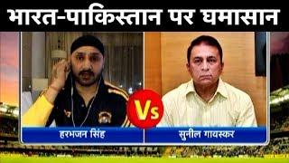 AAJ TAK SHOW: India vs Pakistan बहस में ऐसा क्या हुआ जो अचानक आपस में ही भिड़ गए Gavaskar-Harbhajan