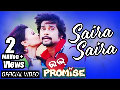 Video Saira Saira - Dil Bole Ora Ora | Official Video Song | Jaya, Rakesh | Love Promise Odia Movie download in MP3, 3GP, MP4, WEBM, AVI, FLV January 2017