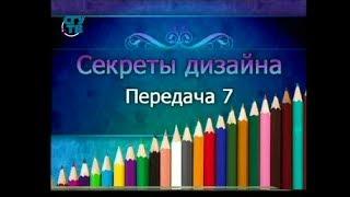 Мозаика стилей ХХ века. Секреты дизайна. Передача 7.