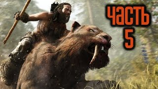 Прохождение Far Cry Primal: https://goo.gl/lYBdlV Сайт Far Cry Primal: https://www.ubisoft.com/ru-RU/game/fa... Купить Far Cry Primal: http://store.steampowe...