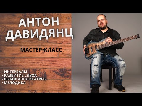 Мастер-класс игры на бас-гитаре // интервалы и роль слуха, аппликатура и мелодика