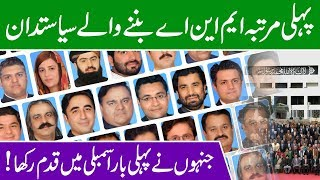 Video 1st time Elected MNA in Election 2018 | New Comer MNA in Parliment | Pakistan Latest News MP3, 3GP, MP4, WEBM, AVI, FLV September 2018