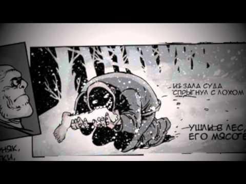Кровосток - Биография (2011)