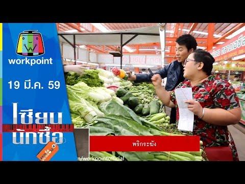 เซียนนักซื้อ  EP.23   ทำอาหารจากผลไม้ฤดูร้อน 5 ชนิด ด้วยงบประมาณ 300 บาท   19 มี.ค. 59