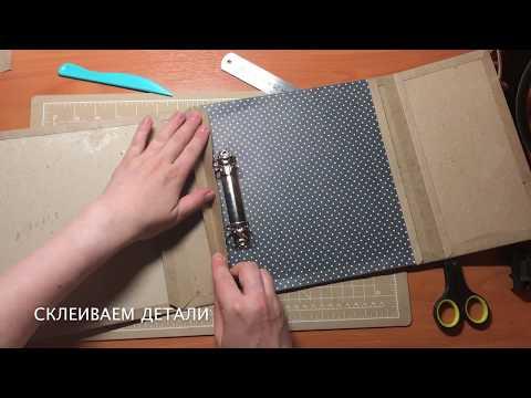 Скрапбукинг/ Кулинарная книга (Кулинарный фолиант) Кулинарный блокнот,  мастер класс, основа, схема онлайн видео
