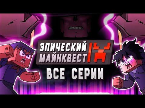 Эпический Майнквест [Все серии подряд] (Майнкрафт Анимация на русском)