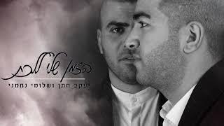 הזמרים יעקב חתן ושלומי נחמני - הזמן שלי ללכת