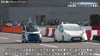 パナソニック、自動運転システムを22年事業化−駐車向け重点(動画あり)