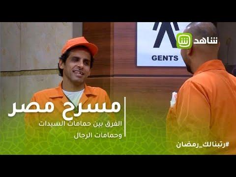 """""""مسرح مصر"""": حمدي الميرغني يوضح مزايا العمل في حمام السيدات"""
