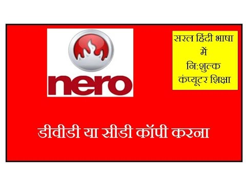 How to Copy Disc by Nero Software - in Hindi, DVD se DVD Kaise Copy Karte Hai?