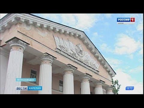 Кто будет ремонтировать Дом офицеров в Петрозаводске - DomaVideo.Ru