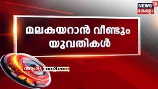 Video ആദ്യ വാര്ത്ത | Aadya Vartha - Morning News Bulletin  | 19th January 2019 MP3, 3GP, MP4, WEBM, AVI, FLV Januari 2019