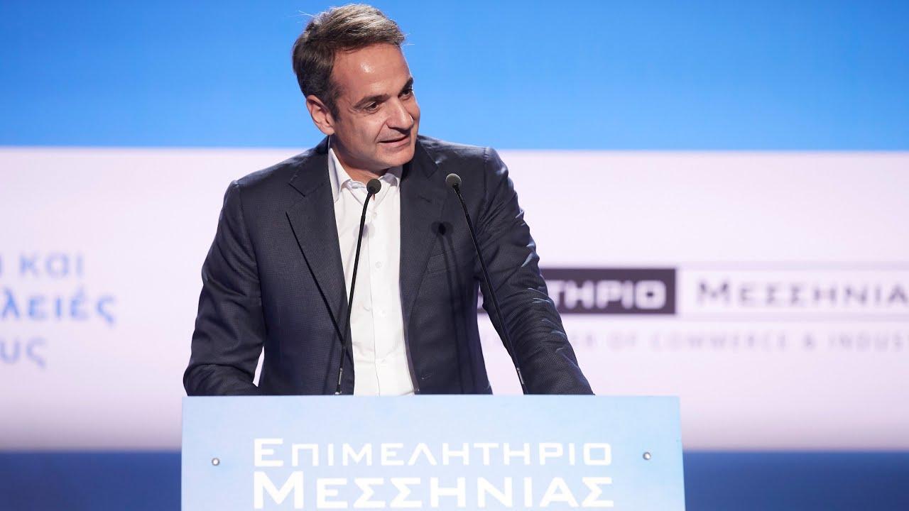 Ομιλία του Πρωθυπουργού Κυριάκου Μητσοτάκη σe εκδήλωση του Επιμελητηρίου Μεσσηνίας