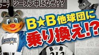 B☆B、他球団に乗り換え?!トヨタ販売 北海道スクープ映像「乗り換え宣言」
