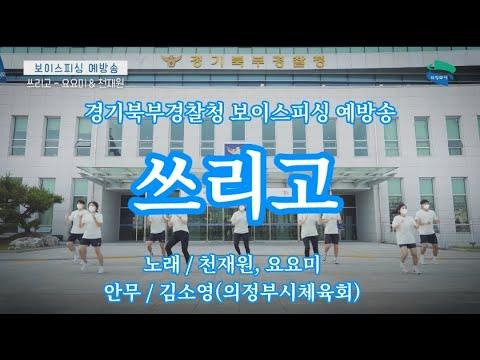 [보이스피싱 예방송] 쓰리고 - 천재원/요요미 (의정부…