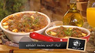 كريات اللحم بصلصة الطماطم   مرميطة   محمد الأمين صالحي   Samira TV