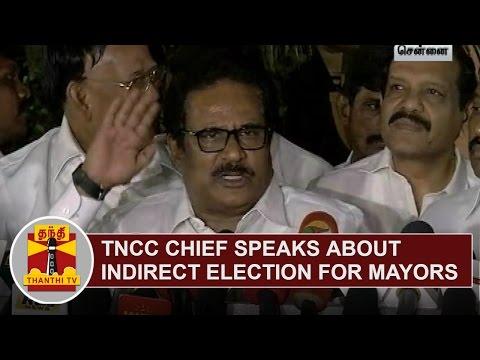 TNCC-Chief-S-Thirunavukkarasar-speaks-about-Indirect-Election-of-Mayors-Thanthi-TV