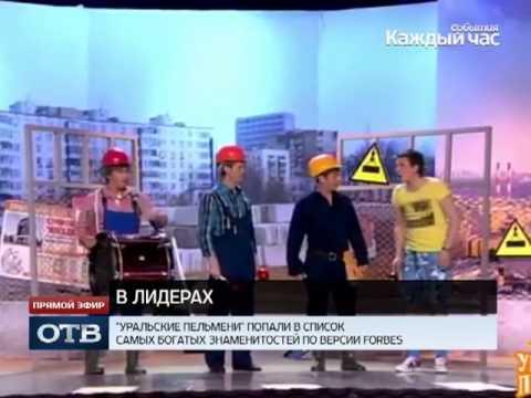, title : 'Forbes поставил «Уральских пельменей» выше Михалкова, Безрукова и Урганта'