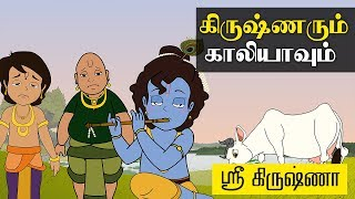 Sri Krishna in Tamil - 06 Krishna and Kaliya - Animated / Cartoon Stories of Lord Krishna