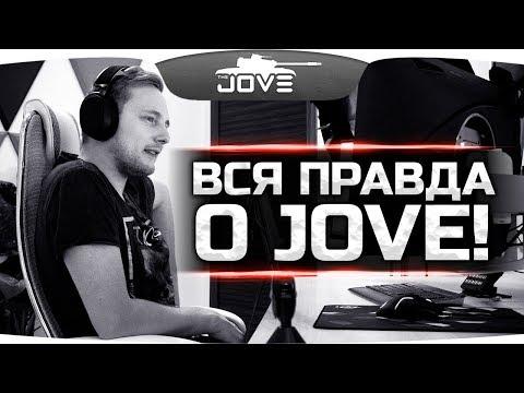 ВСЯ ПРАВДА О JOVE - конфликт с Amway921 и Vspishka, скандалы, секс, деньги (видео)