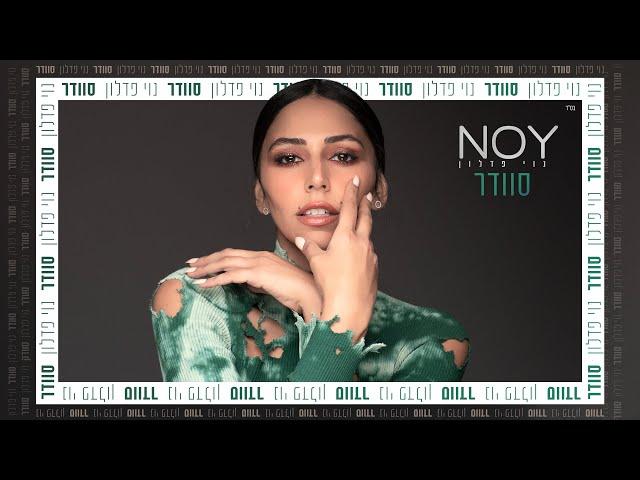 הזמרת נוי פדלון - סוודר - האלבום המלא