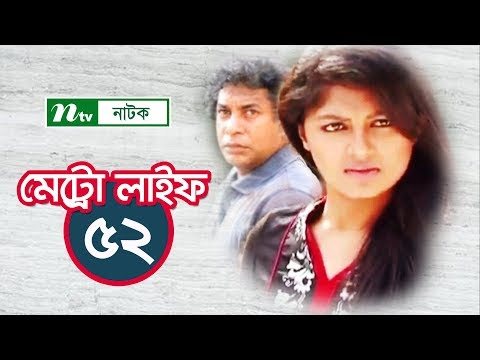 METRO LIFE | মেট্রো লাইফ | EP 52 | Mosharraf Karim | Moushumi | Nisho | Aparna | NTV Drama Serial