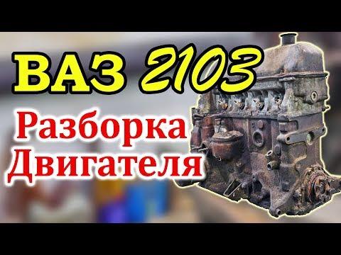 Разборка ваз 2103 2106