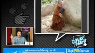 Play Ment 19 June 2013 - Thai TV Show