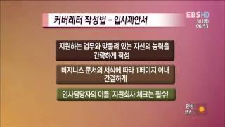 #4 성공 재취업 -  재취업을 위한 구직서류 작성법_#004