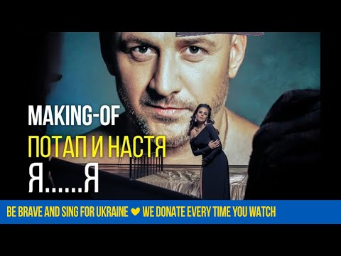 Потап и Настя - Я......Я (Making-of) (видео)