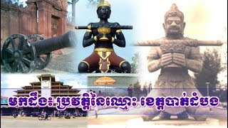 Khmer Documentary - Dhamma Talk ប្រវត្តិយាយម&#60