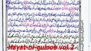 Shia Mattam Operation from Shia Book