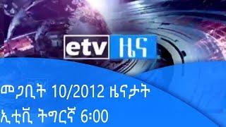 መጋቢት 10/2012 ዓ/ም ዜናታት ኢቲቪ ትግርኛ 6፡00