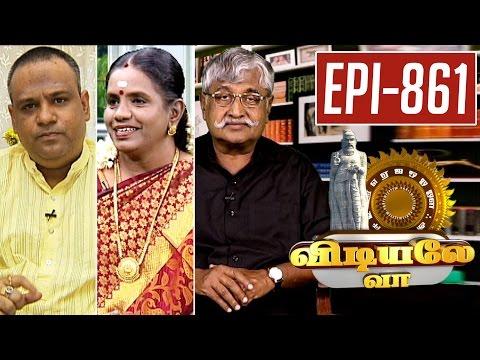 Vidiyale-Vaa-Epi-861-06-09-2016-Kalaignar-TV