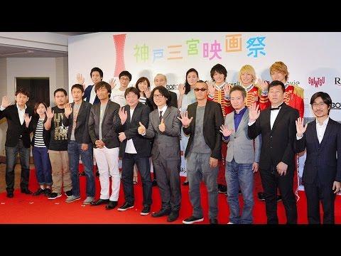 神戸三宮映画祭、記者発表会
